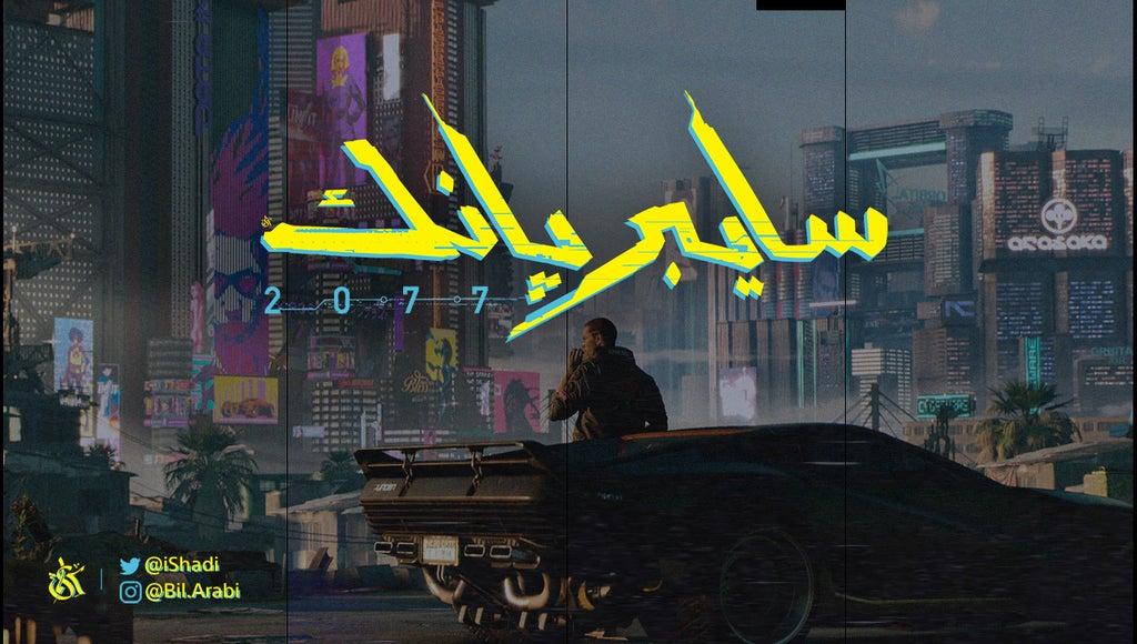 Cyberpunk 2077 Muslim Characters