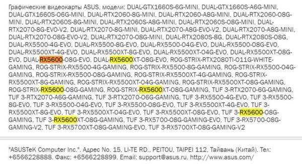 AMD RX 5600
