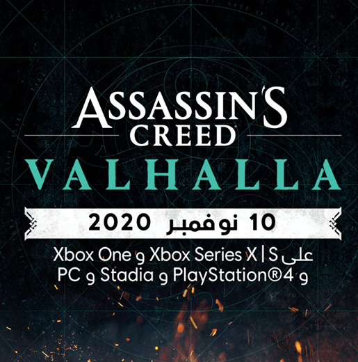 Assassin's Creed Valhalla Release
